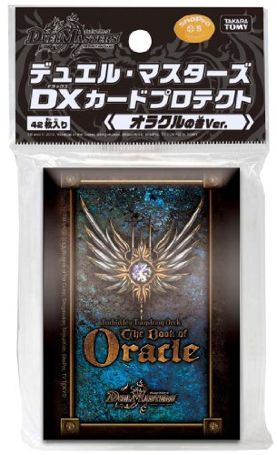 デュエル・マスターズTCG DXカードプロテクト オラクルの書ver.