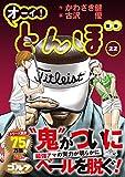 オーイ! とんぼ(第22巻) (ゴルフダイジェストコミックス)