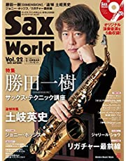 サックス・ワールド Vol.22(CD付) (シンコー・ミュージックMOOK)