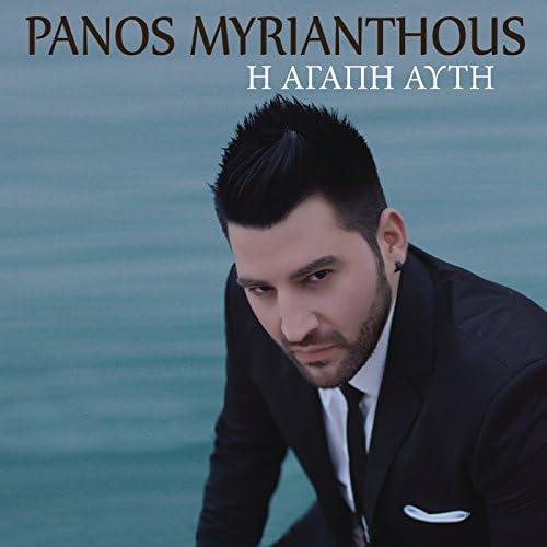 Panos Myrianthous