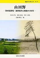 山田野―陸軍演習場・演習廠舎と跡地の100年 (弘大ブックレット No. 12)