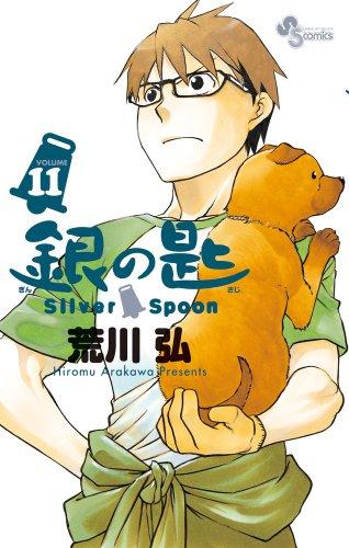 銀の匙 Silver Spoon (11) (少年サンデーコミックス)の詳細を見る
