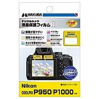 HAKUBA デジタルカメラ液晶保護フィルムMarkII Nikon COOLPIX P950 / P1000 専用 DGF2-NCP950