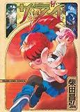 サライ 17 (ヤングキングコミックス)
