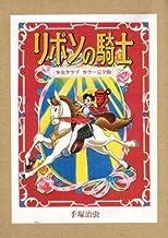 リボンの騎士―少女クラブ カラー完全版