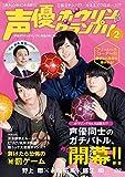 声優ボウリングランプリ2[CRVS-0003][DVD]