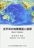 太平洋の地質構造と起源