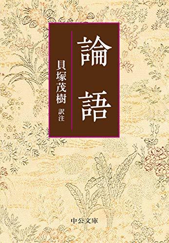 論語 (中公文庫 (か3-2))