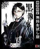黒執事 15巻【期間限定 無料お試し版】 (デジタル版Gファンタジーコミックス)