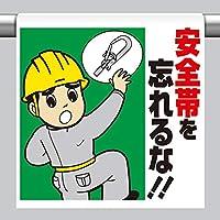 ワンタッチ取付標識 安全帯を忘れるな 単管パイプ 品番:340-79