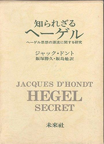 知られざるヘーゲル―ヘーゲル思想の源流に関する研究 (1980年)