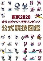 東京2020オリンピック・パラリンピック 公式競技図鑑