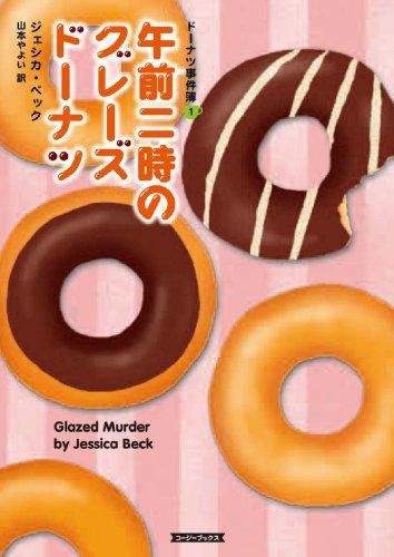 午前二時のグレーズドーナツ―ドーナツ事件簿〈1〉 (コージーブックス)の詳細を見る