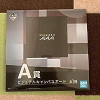 AAA一番くじA賞