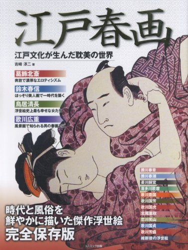 江戸春画 江戸文化が生んだ耽美の世界の詳細を見る