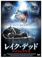 レイク・デッド ケインとアベル [DVD]