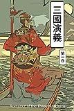 Romance of the Three Kingdoms Vol 1: Chinese International Edition: Volume 1