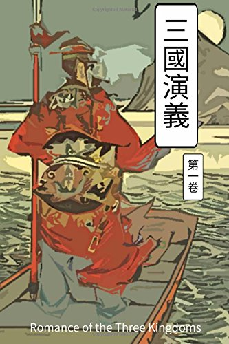 Romance of the Three Kingdoms Vol 1: Chinese International Edition