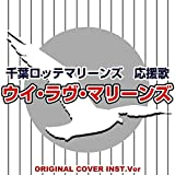 千葉ロッテマリーンズ 応援歌 ウイ・ラヴ・マリーンズ ORIGINAL COVER INST Ver.