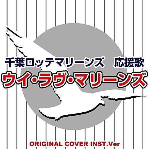 We love marines baseball cheering song original cover isnt ver.