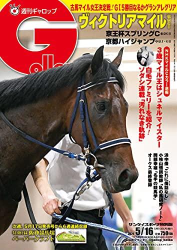 週刊Gallop(ギャロップ)2021年5月16日号