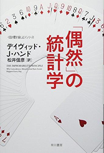 「偶然」の統計学 (ハヤカワ・ノンフィクション文庫〈数理を愉しむ〉シリーズ)