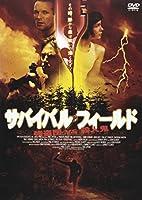 サバイバル・フィールド 強盗団VS殺人鬼 [DVD]