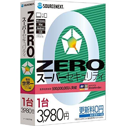 ソースネクスト ZERO スーパーセキュリティ 1台用 マルチOS版 0000217340 セキュリティソフト 1本