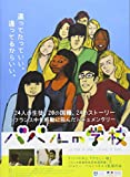 バベルの学校 [DVD]