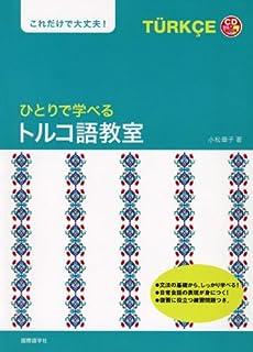 ひとりで学べるトルコ語教室 (CDブック)
