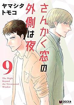 [ヤマシタトモコ]のさんかく窓の外側は夜 9 (クロフネコミックス)