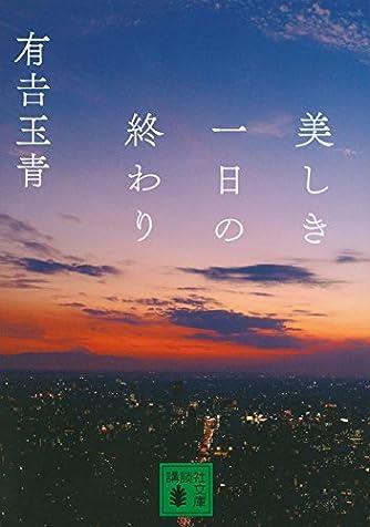 美しき一日の終わり (講談社文庫)