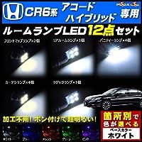 CR6系 アコードハイブリッド 対応 LED ルームランプ12点セット 発光色は ホワイト【メガLED】