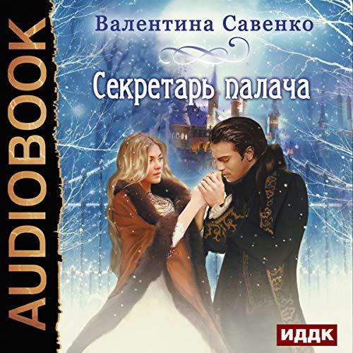 Secretary of the Executioner (Russian Edition) Titelbild