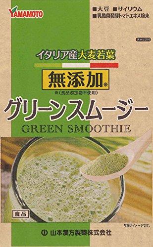 山本漢方製薬『無添加グリーンスムージー』