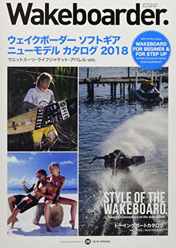 Wakeboarder. #08 2018 SPRING (メディアパルムック)