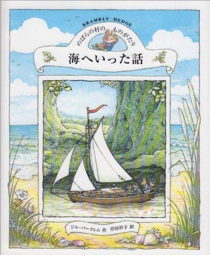 のばらの村のものがたり(7)海へいった話 (講談社の翻訳絵本)の詳細を見る