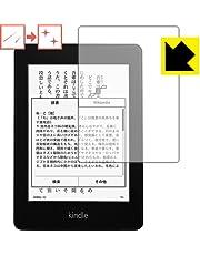 PDA工房 Kindle Paperwhite (第5世代/第6世代/第7世代/マンガモデル) キズ自己修復 保護 フィルム 光沢 日本製