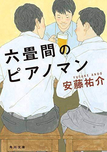 六畳間のピアノマン (角川文庫)