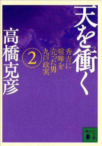 天を衝く 秀吉に喧嘩を売った男九戸政実(2) (講談社文庫)