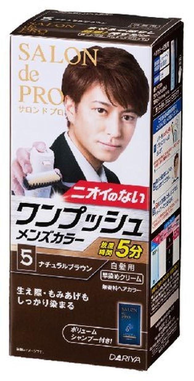 咽頭持続的転用サロンドプロ ワンプッシュメンズカラー(白髪用) 5<ナチュラルブラウン> × 24個セット
