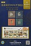 日本切手カタログ 2022―日本・琉球・満州完全収録