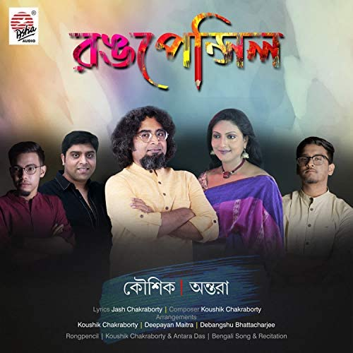 Koushik Chakraborty & Antra Das