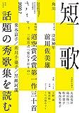 短歌 2020年7月号 [雑誌] 雑誌『短歌』