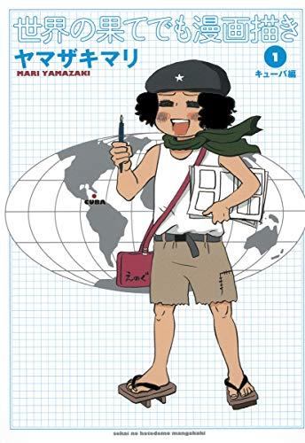 世界の果てでも漫画描き 1 キューバ編 (集英社クリエイティブコミックス) - ヤマザキ マリ