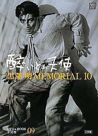 黒澤明MEMORIAL10 9:酔いどれ天使 (小学館DVD&BOOK)