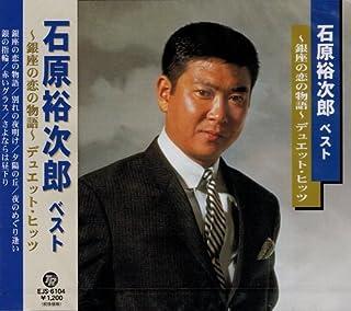 石原裕次郎 ベスト ~銀座の恋の物語~デュエット・ヒット EJS-6104