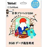 SOFTBANK 回線に接続!日本で使う4G LTE高速回線接続8GB データ通信専用 プリペイドSIM 最大3ヶ月間有効