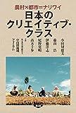 日本のクリエイティブ・クラス: 農村×都市=ナリワイ