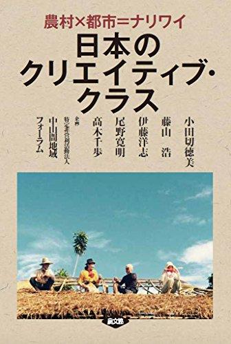 日本のクリエイティブ・クラス: 農村×都市=ナリワイの詳細を見る